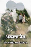 अव्यक्त प्रेम बुक Dr. Vandana Gupta द्वारा प्रकाशित हिंदी में