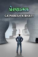 Prernatmak by Ca.Paresh K.Bhatt in Gujarati