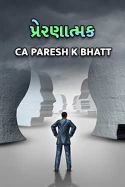 Prernatmak by Ca.Paresh K.Bhatt in Gujarati