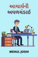Acharya ni Avalchandai - 1 by Mehul Joshi in Gujarati