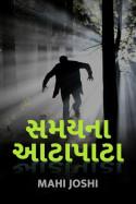 Samay na aatapata - 1 by Mahi Joshi in Gujarati