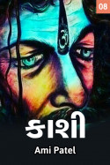 Kashi - 8 by Ami in Gujarati