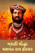 Marathi Yoddha Yashwantrao Holkar by MB (Official) in Gujarati