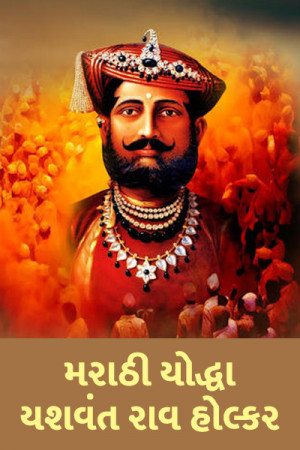 Marathi Yoddha Yashwantrao Holkar by MB (Official) in Gujarati