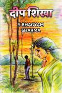 दीप शिखा - 1 बुक  द्वारा प्रकाशित हिंदी में
