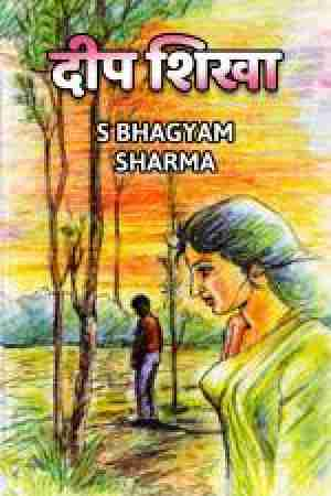 दीप शिखा by S Bhagyam Sharma in Hindi