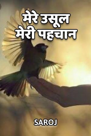 मेरे उसूल, मेरी पहचान बुक Saroj Prajapati द्वारा प्रकाशित हिंदी में