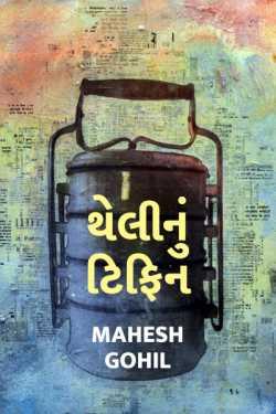 Thelinu tifin by Mahesh Gohil in Gujarati