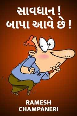 SAVDHAN BAPA AVE CHHE by Ramesh Champaneri in Gujarati
