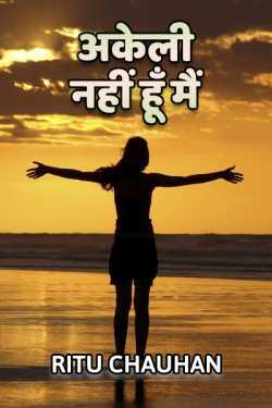 Akeli nahi hu me by Ritu Chauhan in Hindi