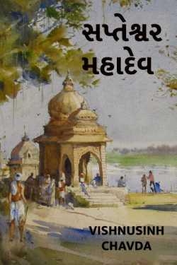 Sapteshwar Mahadev by vishnusinh chavda in Gujarati