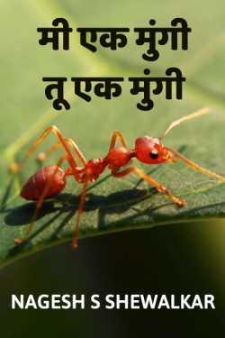 Mi ek mungi, tu ek mungi by Nagesh S Shewalkar in Marathi