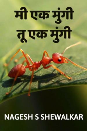 मी एक मुंगी, तू एक मुंगी मराठीत Nagesh S Shewalkar