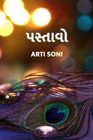 Pastavo by Artisoni in Gujarati