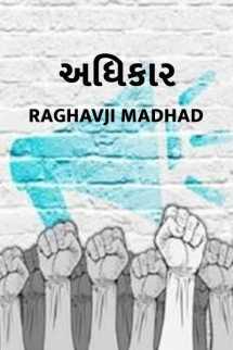 RAGHAVJI MADHAD દ્વારા અધિકાર ગુજરાતીમાં