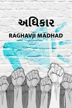 ADHIKAR by RAGHAVJI MADHAD in Gujarati