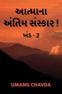 Aatmana Antim Sanskaar - 2 - 1 by Umang Chavda in Gujarati