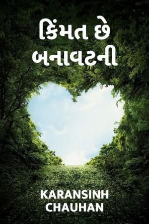 karansinh chauhan દ્વારા કિંમત છે બનાવટની ગુજરાતીમાં