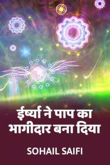 ईर्ष्या ने पाप का भागीदार बना दिया बुक Sohail Saifi द्वारा प्रकाशित हिंदी में