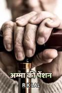 अम्मा की पेंशन बुक r k lal द्वारा प्रकाशित हिंदी में