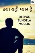 क्या यही प्यार है - 2 बुक Deepak Bundela Moulik द्वारा प्रकाशित हिंदी में