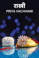 राखी बुक Priya Vachhani द्वारा प्रकाशित हिंदी में