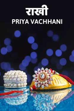 Rakhi by Priya Vachhani in Hindi