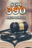 Arjun Dhruve દ્વારા કલમ ૩૭૦ - 1 ગુજરાતીમાં