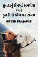 Hitesh Prajapati દ્વારા કૂતરાનું પ્રેમમાં સમર્પણ અને કુતરીનો ક્રોધ પર સંયમ ગુજરાતીમાં