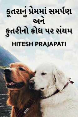 Kutranu premma samarpan ane kutrino krodh par sanyam by Hitesh Prajapati in Gujarati