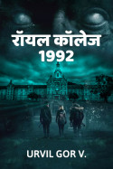 ROYAL COLLEGE - 1992 - 1 by Urvil Gor V. in Hindi