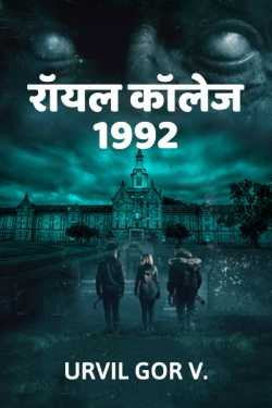 ROYAL COLLEGE - 1992 - 1 by Urvil V. Gor in Hindi