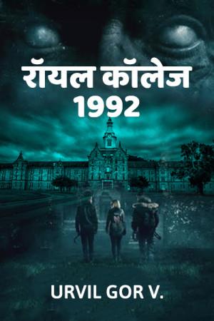 ROYAL COLLEGE - 1992 - 1 बुक Urvil V. Gor द्वारा प्रकाशित हिंदी में