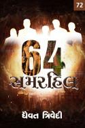 Dhaivat Trivedi દ્વારા 64 સમરહિલ - 72 ગુજરાતીમાં