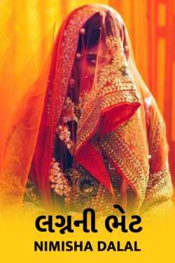 lagnni bhet by નિમિષા દલાલ્ in Gujarati
