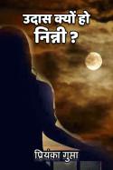 उदास क्यों हो निन्नी...? - 1 बुक प्रियंका गुप्ता द्वारा प्रकाशित हिंदी में