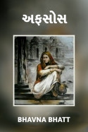 Afshosh - 1 by Bhavna Bhatt in Gujarati