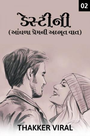Destiny - 2 by Rayththa Viral in Gujarati