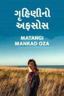 Matangi Mankad Oza દ્વારા ગૃહિણી નો અફસોસ ગુજરાતીમાં