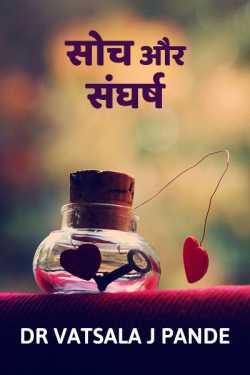 soch aur sangharsh by Dr Vatsala J Pande in Hindi