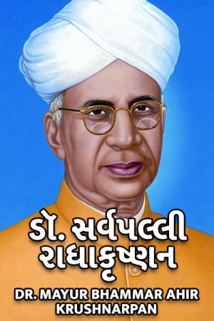 Dr. Sarvepalli Radhakrishnan by Dr.Mayur Bhammar Ahir_Krushnarpan in Gujarati