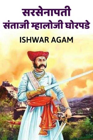 सरसेनापती संताजी म्हालोजी घोरपडे मराठीत Ishwar Agam