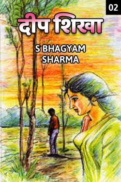 Deep Shikha - 2 by S Bhagyam Sharma in Hindi