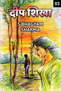 Deep Shikha - 3 by S Bhagyam Sharma in Hindi