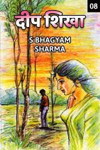 Deep Shikha - 8