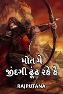 Mout me jindagi dhundh rahe hai by રાજપુતાના Rajputana in Gujarati