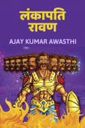 Lankapati Ravan by Ajay Kumar Awasthi in Hindi