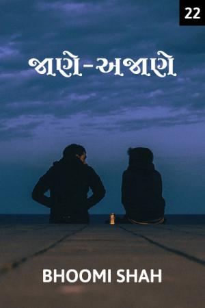 Jaane - ajaane - 22 by Bhoomi Shah in Gujarati