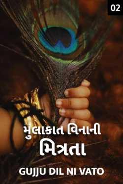 Mulakat vinani mitrata - 2 by Gujju_dil_ni_vato in Gujarati