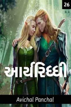 Aryariddhi - 26 by Avichal Panchal Aryvardhan in Gujarati